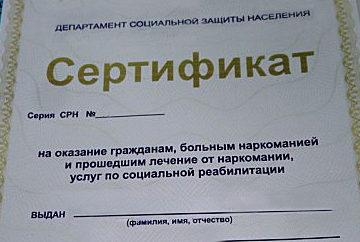 Сертификат для лечения от наркомании тематическое наркомании